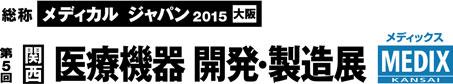 メディカル ジャパン 2015